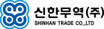 신한무역(주)